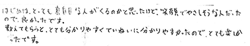 愛梨ちゃん(小矢部市)からの口コミ