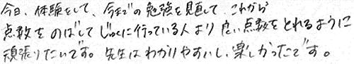 Hちゃん(岡谷市)からの口コミ