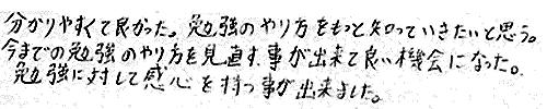 H君(飯田市)からの口コミ