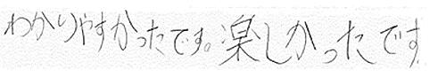 T君(新潟市江南区)からの口コミ
