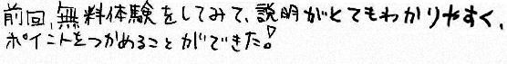 Kちゃん(羽島市)からの口コミ