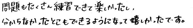 ゆうかちゃん(飯塚市)からの口コミ