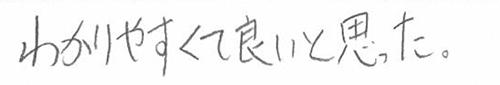 Y君(岩出市)からの口コミ