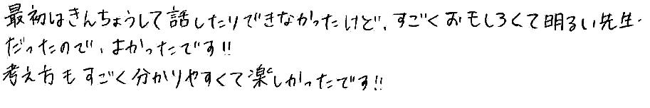 Kちゃん(大府市)からの口コミ
