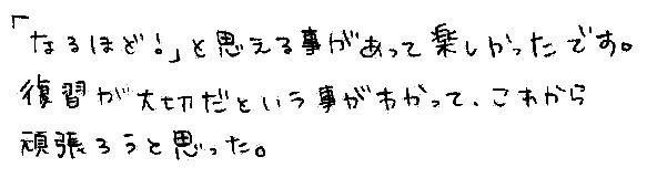 Aちゃん(大府市)からの口コミ
