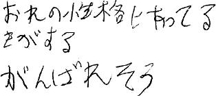 T.R君(土岐市)からの口コミ