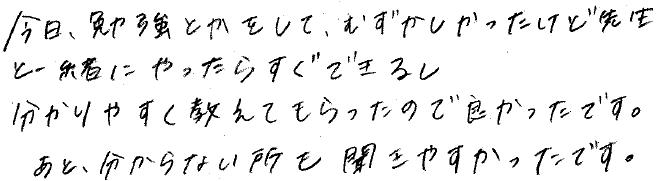 Kちゃん(霧島市)からの口コミ