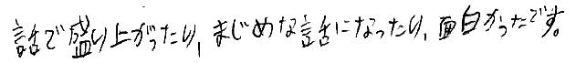 H君(大府市)からの口コミ