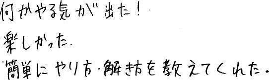 優子ちゃん(沼津市)からの口コミ