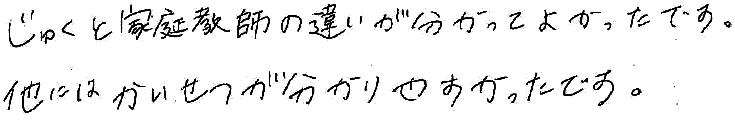 Mちゃん(鯖江市)からの口コミ
