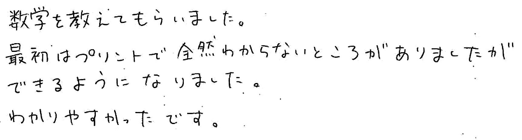 Aちゃん  (加賀市)からの口コミ