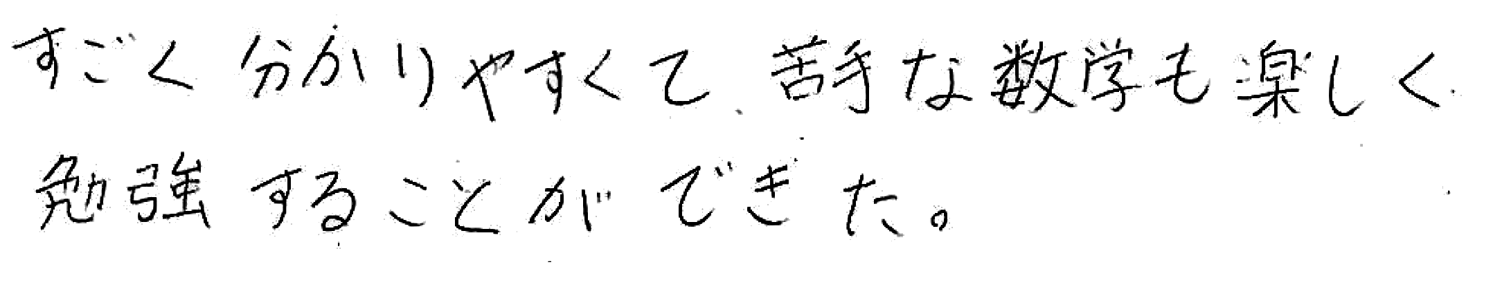 K.Mちゃん(中新川郡上市町)からの口コミ