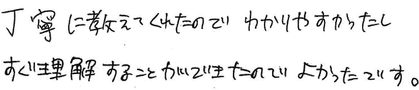 Kちゃん(七尾市)からの口コミ