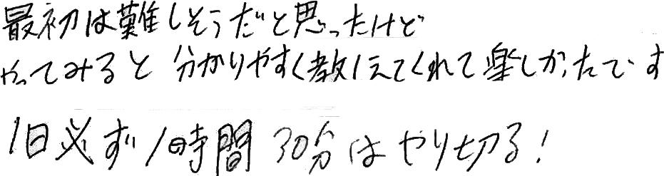 K君 (美濃加茂市)からの口コミ