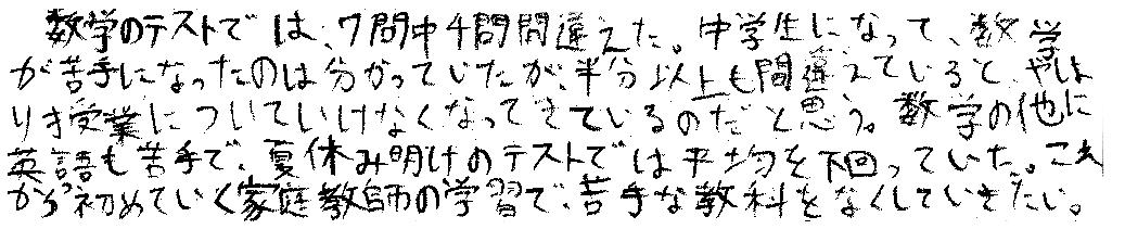 じゅんや君(柳川市)からの口コミ