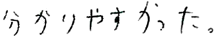 Y.R君(寝屋川市)からの口コミ