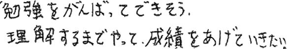 さらちゃん(中1)(仲多度郡多度津町)からの口コミ