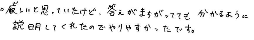 Mちゃん(飯田市)からの口コミ