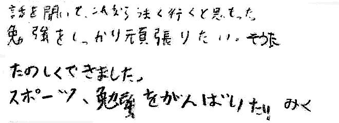 そうた君(中1)・みくちゃん(小5)(苫田郡鏡野町)からの口コミ