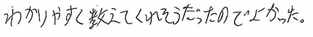 K君(吉田郡永平寺町)からの口コミ