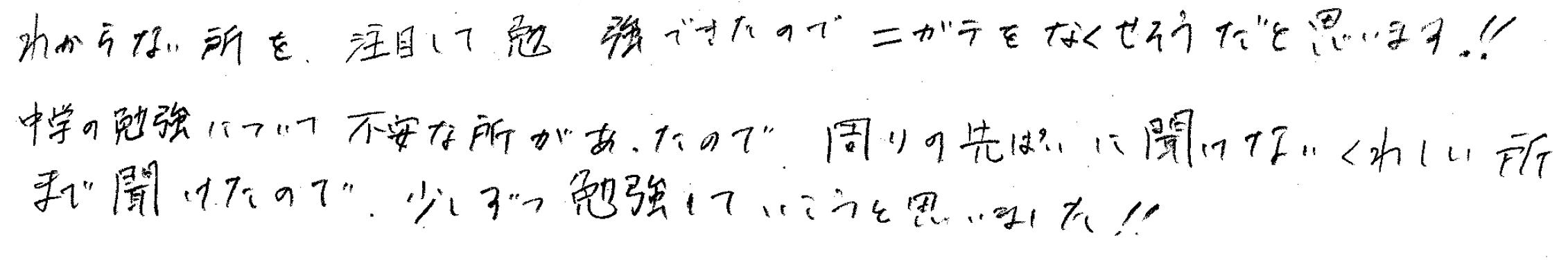 Aちゃん(大村市)からの口コミ