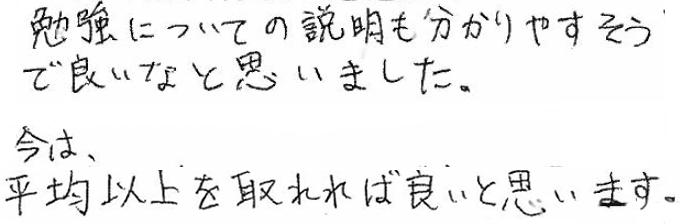 あやかちゃん(中2)(米子市)からの口コミ