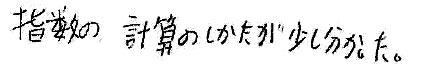 D君(さぬき市)からの口コミ