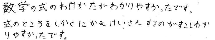あやせ君(加賀市)からの口コミ
