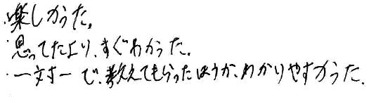R君(彦根市)からの口コミ