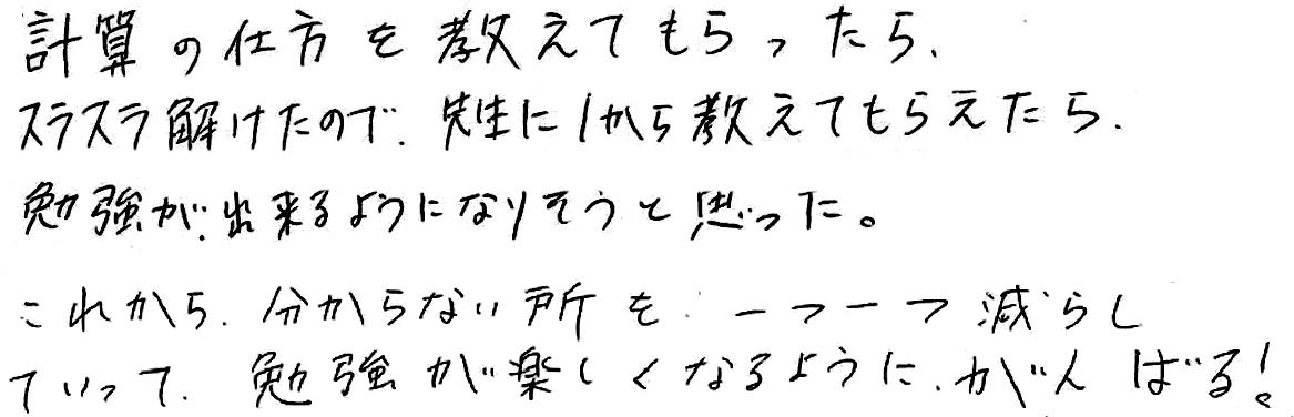 Hちゃん(小牧市)からの口コミ