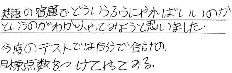 Nちゃん(掛川市)からの口コミ