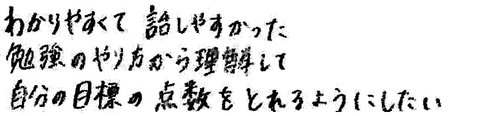 あやのちゃん(中2)(新見市)からの口コミ