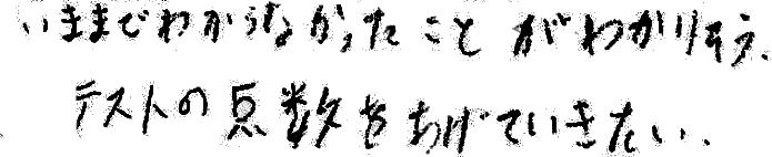 ようま君(中1)(苫田郡鏡野町)からの口コミ