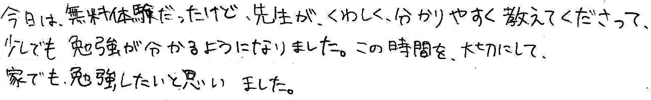 なつきちゃん(小矢部市)からの口コミ