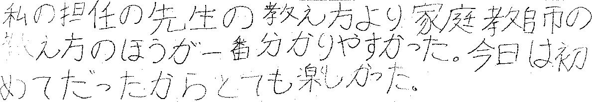 しほちゃん(都城市)からの口コミ