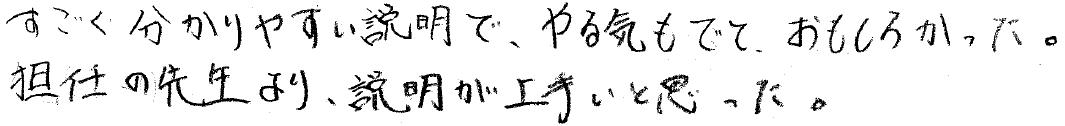 みほちゃん(下関市)からの口コミ