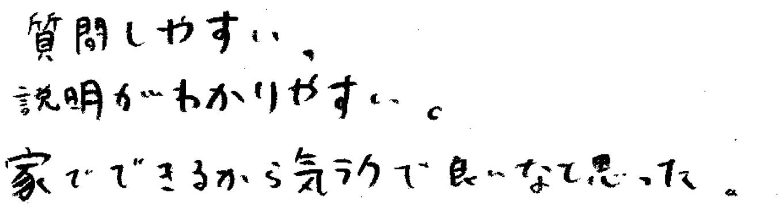 りゅう君(霧島市)からの口コミ