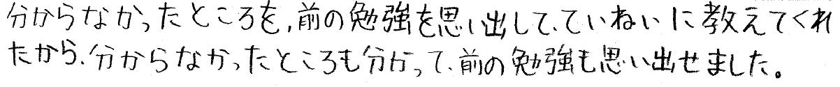 ゆうちゃん (別府市)からの口コミ