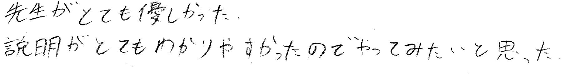 S君(玉名郡南関町)からの口コミ