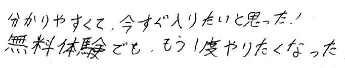 りおちゃん(田川郡川崎町)からの口コミ