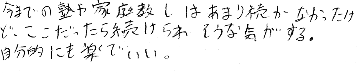 ミズキ君(大牟田市)からの口コミ