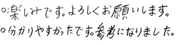 タツミ君(八代市)からの口コミ