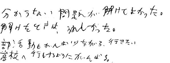 K君(額田郡幸田町)からの口コミ