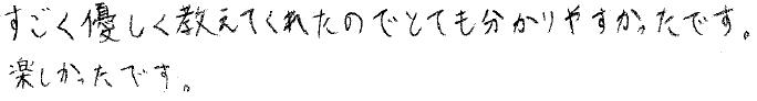 アイリちゃん(古賀市)からの口コミ