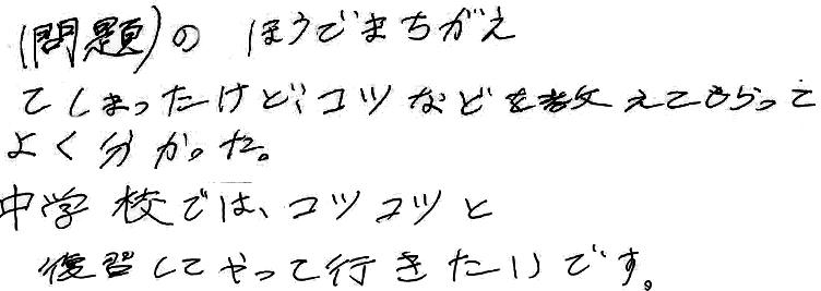 Y君(亀山市)からの口コミ