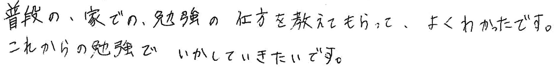 Mちゃん(中1)(今治市)からの口コミ