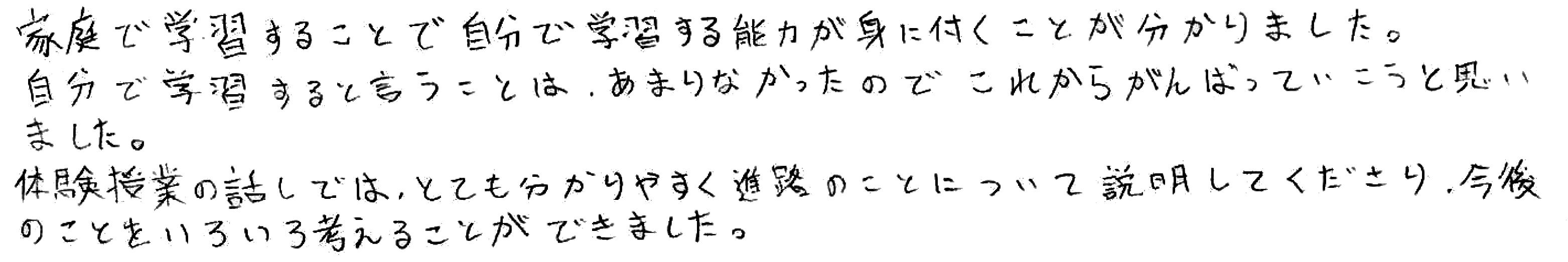 Y君(江南市)からの口コミ