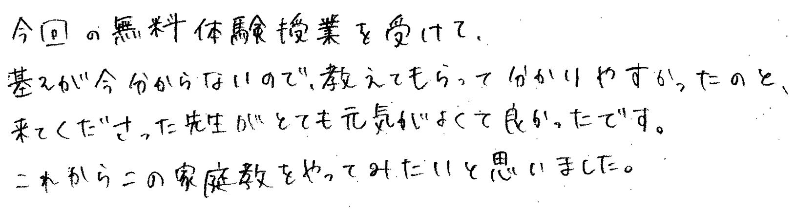 Sちゃん(福津市)からの口コミ