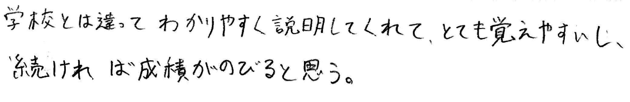 K君(甲府市)からの口コミ