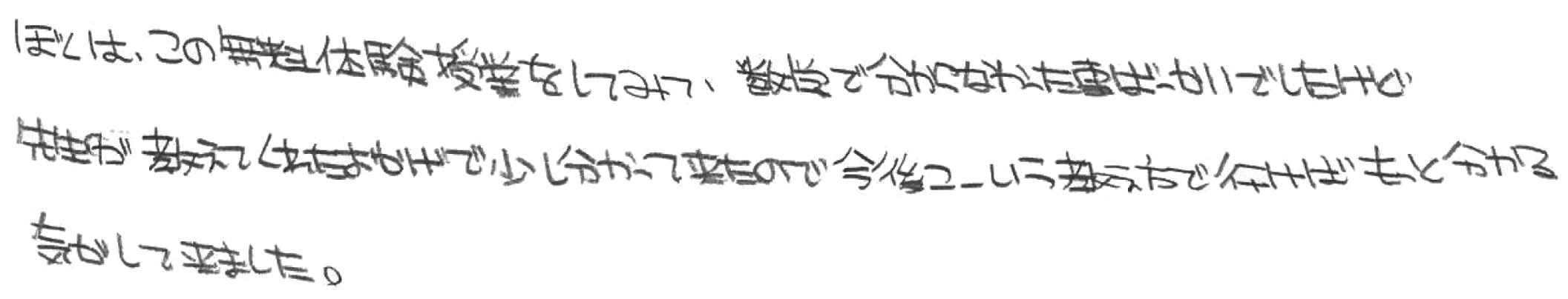 N君(松本市)からの口コミ